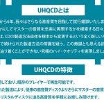 UHQCD誕生